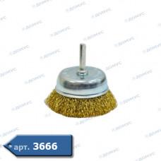 """Щітка для дриля """"Чашка"""" ф24 латунна зі шпилькою (18-081) ( Імпорт )"""