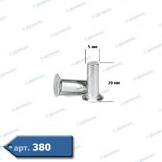 Заклепка алюмінієва ручна 5 х 20  ( Імпорт )