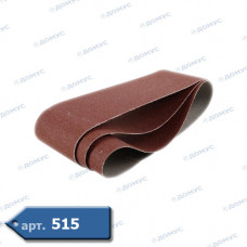 Папір наждачний стрічковий  75х457 BLACK STAR ( Імпорт )
