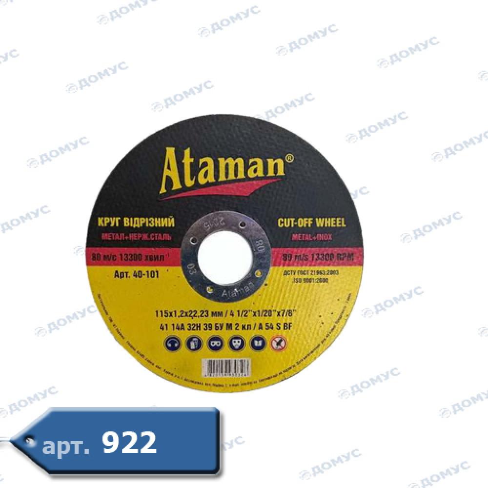 Коло відрізне ATAMAN 115 ( Імпорт )